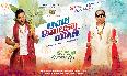 Achari America Yatra Telugu Movie Poster  2