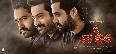 Jai Lava Kusa  Movie Poster  2