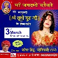 maa-jagdambe-chowki-to-mark-radhe-maa-birthday