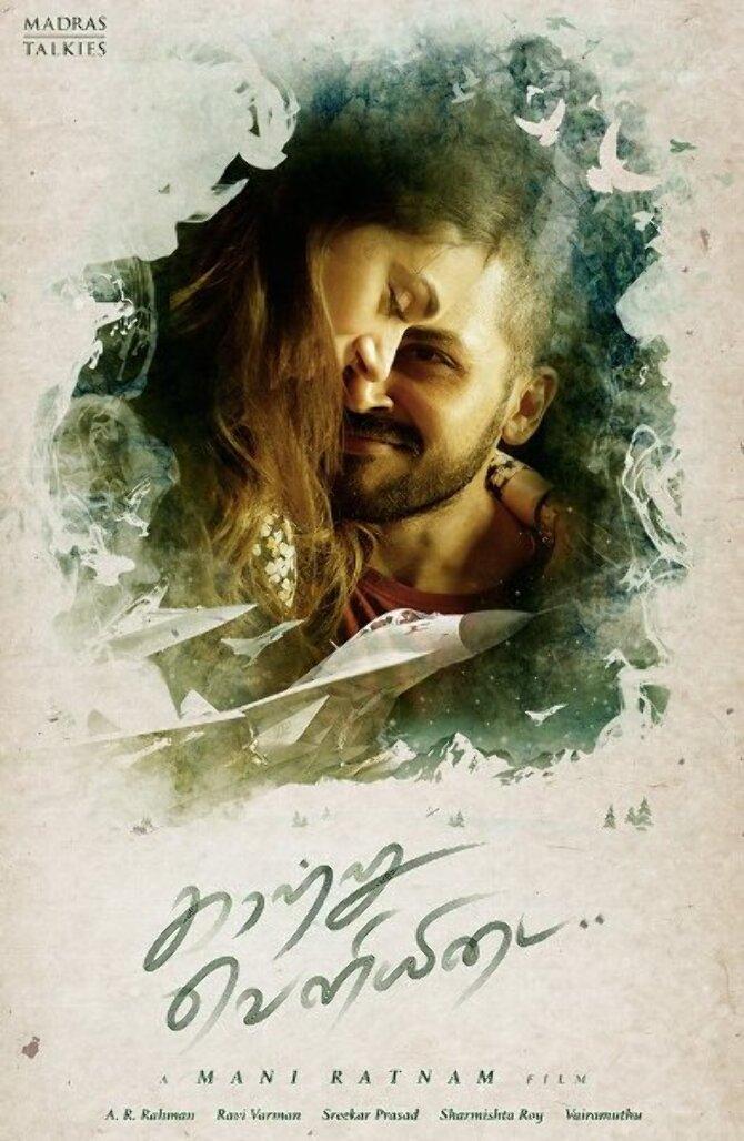 Aditi Roa Hydari Karthi Kaatru Veliyidai Movie Poster First Look