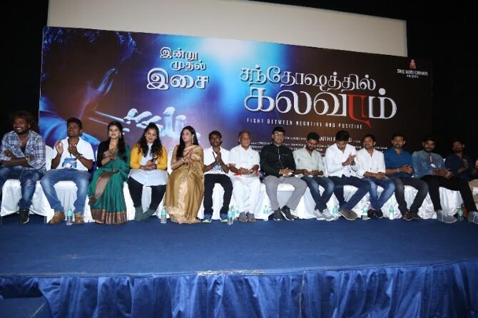 Santhoshathil Kalavaram Tamil Movie Audio Launch  14