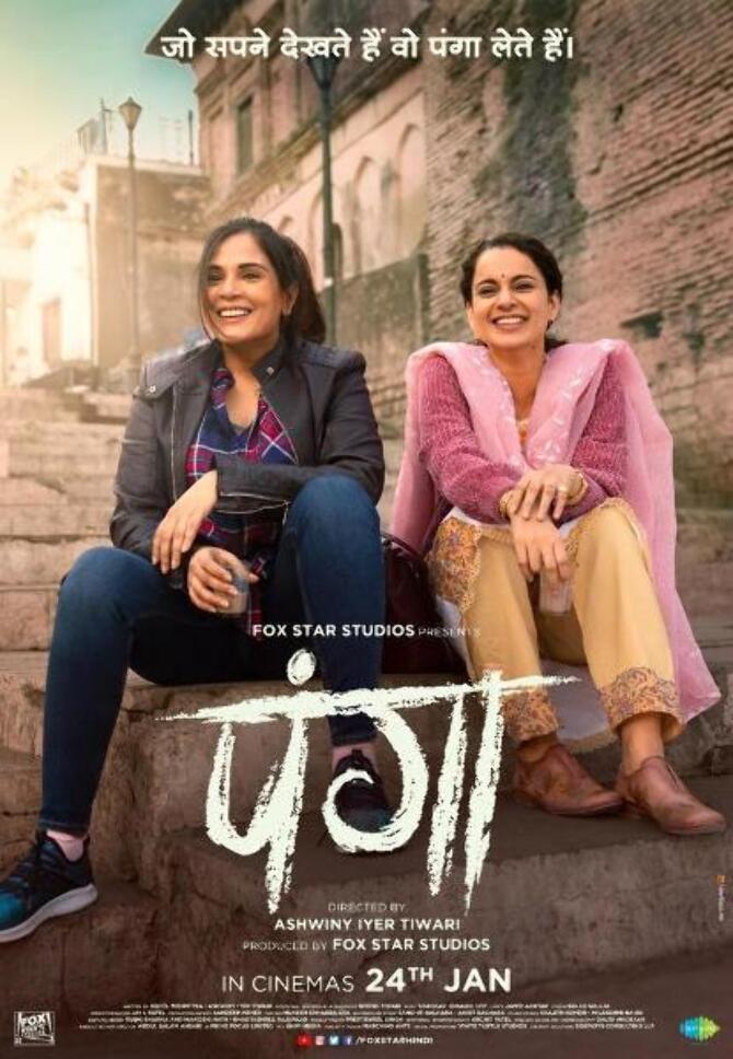 Panga stars Kangana Ranaut  Jassie Gill  Richa Chadha and  Neena Gupta