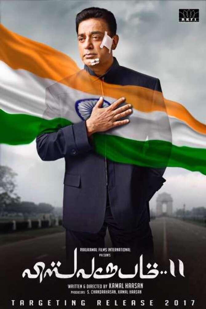 Vishwaroopam 2 Tamil Movie Poster first Look