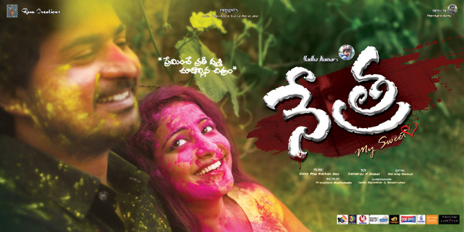 Nethra Movie Poster  6
