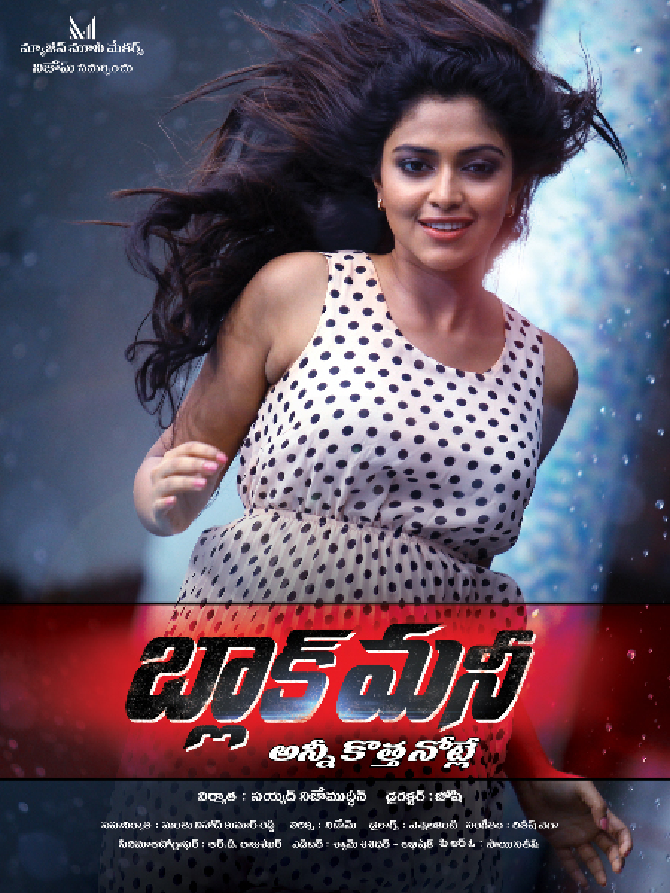 Black Money Telugu Movie Posters  6