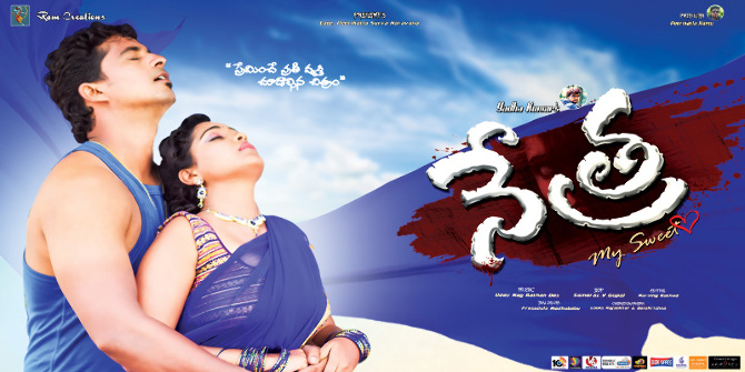Nethra Movie Poster  5