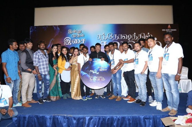 Santhoshathil Kalavaram Tamil Movie Audio Launch  17